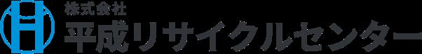 株式会社平成リサイクルセンタータイトルロゴ