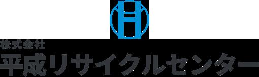 平成リサイクルセンター